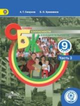 Смирнов. ОБЖ. 9 класс. Учебник. В 3-х ч. Ч.3 (IV вид)