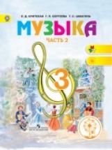 Критская. Музыка. 3 класс. Учебник. В 2-х ч. Ч.2 (IV вид)