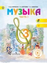 Критская. Музыка. 3 класс. Учебник. В 2-х ч. Ч.1 (IV вид)