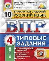 ВПР. Русский язык. 4 кл. Всероссийские проверочные работы. /Комиссарова
