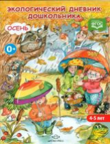 Никонова. Экологический дневник дошкольника (средний дошкольный возраст). Осень. (ФГОС)