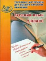 Растегаева. Тестовые материалы для оценки качества обучения. Русский язык. 2 класс (ФГОС).