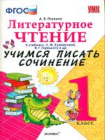 УМК Климанова, Горецкий. Литературное чтение. Учимся писать сочинение. 1 класс.  / Птухина. (ФГОС).