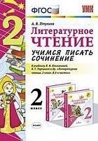 УМК Климанова, Горецкий. Литературное чтение. Учимся писать сочинение. 2 кл. / Птухина. (ФГОС).