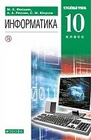 Фиошин. Информатика. 10 класс Углубленный уровень. Учебник. ВЕРТИКАЛЬ. (ФГОС).