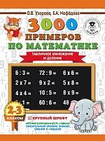 Узорова. 3000 примеров по математике. (Табличное умножение и деление). 2-3 классы.