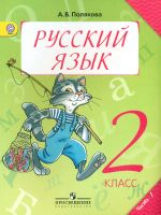 Полякова. Русский язык 2 класс В 2-х ч. Часть 1.(ФГОС)