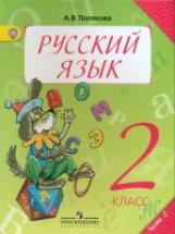 Полякова. Русский язык 2 класс В 2-х ч. Часть 2.(ФГОС)