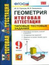 Итоговая аттестация 9 класс Геометрия. ТТЗ. /Глазков. ФГОС.