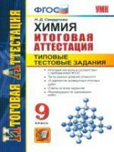 Итоговая аттестация 9 класс Химия. ТТЗ. / Свердлова. ФГОС.