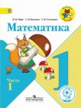 Моро. Математика. 1 класс. Учебник. В 4-х ч. Ч.1 (IV вид) /Школа России