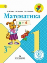 Моро. Математика. 1 класс. Учебник. В 4-х ч. Ч.3 (IV вид) /Школа России