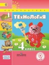 Роговцева. Технология. 4 класс. Учебник. В 2-х ч. Ч.1 (IV вид) /Перспектива
