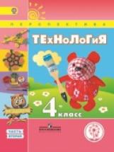 Роговцева. Технология. 4 класс. Учебник. В 2-х ч. Ч.2 (IV вид) /Перспектива