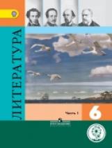 Полухина. Литература. 6 класс. Учебник. В 5-и ч. Ч.1 (IV вид)