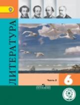 Полухина. Литература. 6 класс. Учебник. В 5-и ч. Ч.2 (IV вид)
