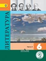 Полухина. Литература. 6 класс. Учебник. В 5-и ч. Ч.4 (IV вид)