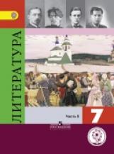 Коровина. Литература. 7 класс. Учебник. В 5-и ч. Ч.5 (IV вид)
