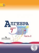 Макарычев. Алгебра. 7 класс. Учебник. В 3-х ч. Ч.2 (IV вид)