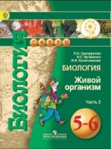 Сухорукова. Биология. 5-6 классы. В 3-х ч. Ч.2 (IV вид)