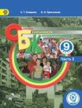 Смирнов. ОБЖ. 9 класс. Учебник. В 3-х ч. Ч.2 (IV вид)