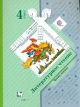 Ефросинина. Литературное чтение. 4 класс. Учебник. В 2-х ч. Часть 1. (ФГОС)