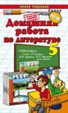 ДР Коровина. Литература 5 класс. / Кудинова. ( к новому учебнику). (ФГОС).