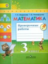 Миракова. Математика. 3 класс. Проверочные работы. /УМК
