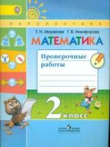 Миракова. Математика. 2 класс Проверочные работы. /УМК