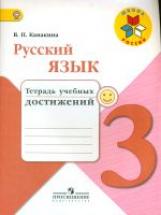 Канакина. Русский язык. 3 класс Тетрадь учебных достижений. (ФГОС) /УМК