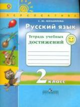 Михайлова. Русский язык. 2 кл. Тетрадь учебных достижений. (ФГОС) /УМК