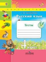 Михайлова. Русский язык. 4 кл. Тесты. (ФГОС) /УМК