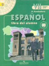 Кондрашова. Испанский язык. 7 класс Учебник в 2-х ч Ч.1 С online поддержкой. (ФГОС)