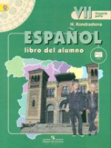 Кондрашова. Испанский язык. 7 кл. Учебник в 2-х ч Ч.2 С online поддержкой. (ФГОС)