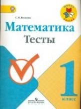 Волкова. Математика. 1 класс Тесты. (ФГОС)