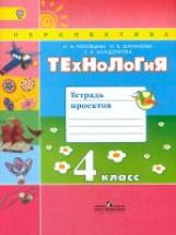 Роговцева. Технология. 4 класс. Тетрадь проектов / УМК