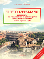 Воронец. Tutto l'italiano: Практикум по грамматике и устной речи итальянского языка: Учебник.