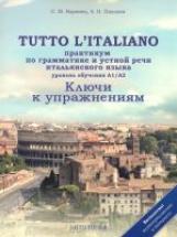 Воронец. Tutto l'italiano: Практикум по грамматике и устной речи итальянского языка: Ключи.