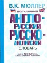 Мюллер. Популярный англо-русский русско-английский словарь. Около 13000 слов и словосочетаний.