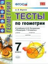 УМК Погорелов. Тесты по геометрии. 7 класс. / Фарков. (ФГОС).