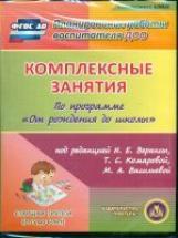 Мустафаева. CD для ПК. Компл. занятия по пр.