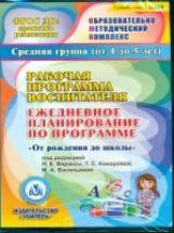 Гладышева. CD для ПК. Рабоч. пр.воспит. по пр.