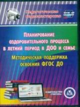 Кудрявцева. CD для ПК. Планирование оздоровительного процесса в летний период в ДОО и семье(ФГОС ДО)