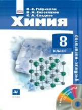 Габриелян. Химия. 8 класс Учебник. Навигатор. (ФГОС).
