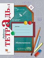 Рудницкая. Математика. 4 класс.  Рабочая тетрадь. В 2-х ч. Часть 1. (ФГОС)