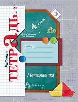 Рудницкая. Математика. 4 класс.  Рабочая тетрадь. В 2-х ч. Часть 2. (ФГОС)