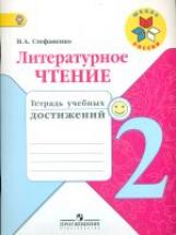 Стефаненко. Литературное чтение. 2 класс. Тетрадь учебных достижений. (ФГОС) /УМК