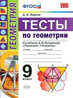 УМК Погорелов. Тесты по геометрии. 9 класс. / Фарков. (ФГОС).