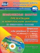 Лободина. Кн+CD. Комплексные зан. + презент. по пр.