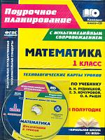Лободина. Кн+CD. Математика.1кл.Технолог. карты уроков по уч.Рудницкой. I пол.Презентации. (ФГОС).